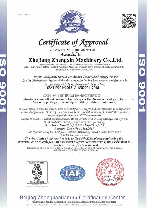 英文ISO9001